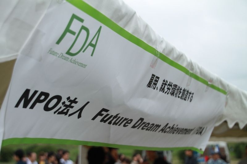 Nippon IT Charity Relay Race FDA Banner